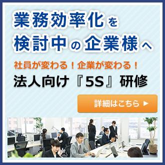 5S企業研修