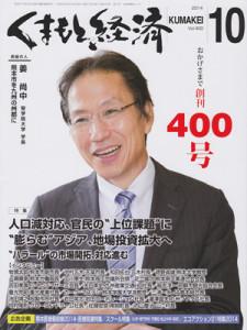 くまもと経済10